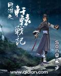 网游之轩辕战记封面