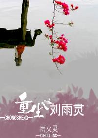 重生之刘雨灵