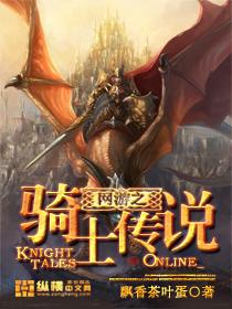 网游之骑士传说封面