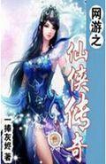 网游之仙侠传奇封面